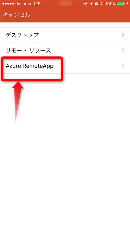 AzureーRemoteAppーiOS04