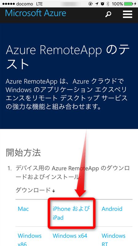 AzureーRemoteAppーiOS00