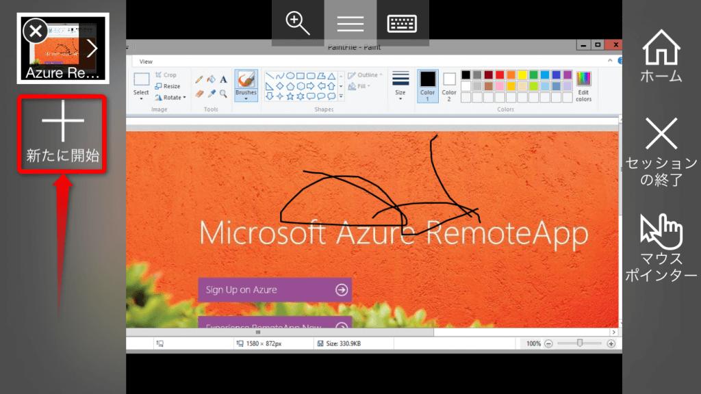 AzureーRemoteAppーiOS11