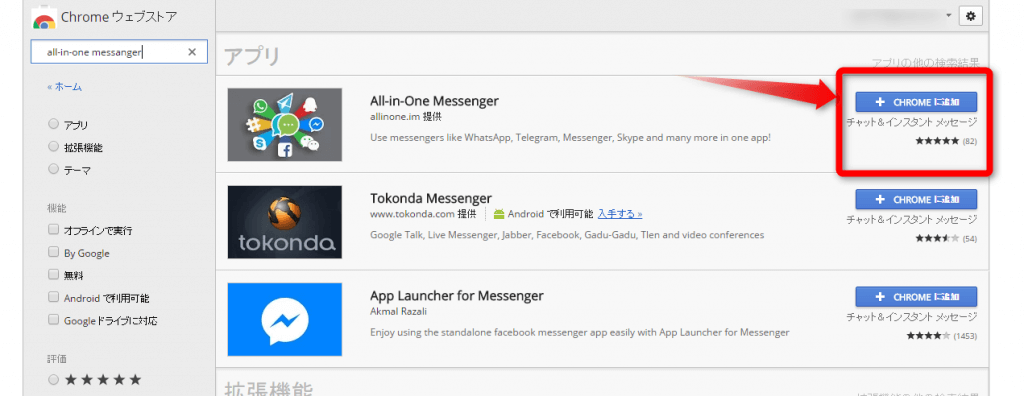 All-in-One-Messenger03