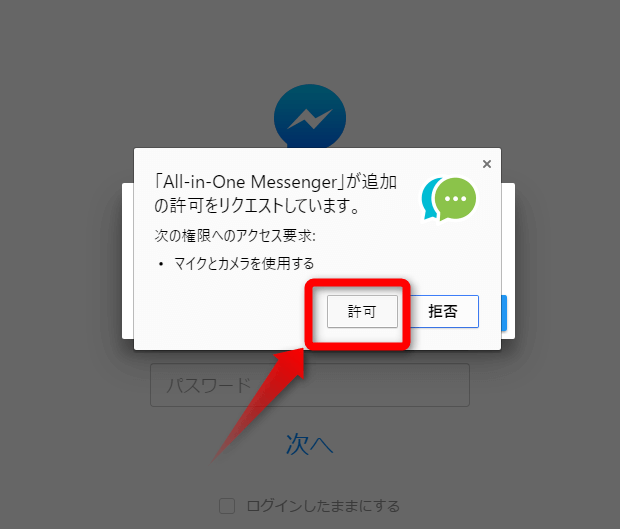 All-in-One-Messenger10
