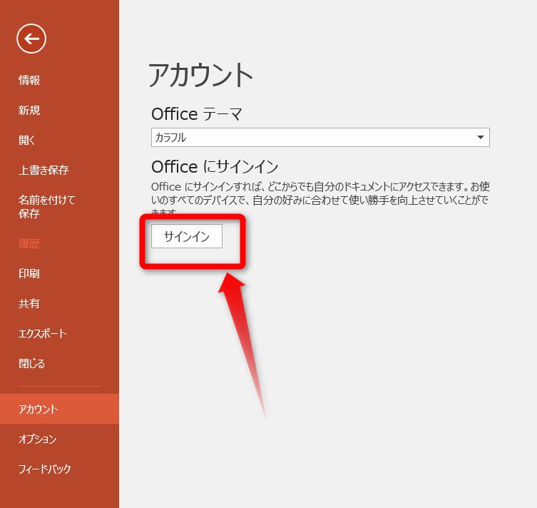 AzureRM-Office01