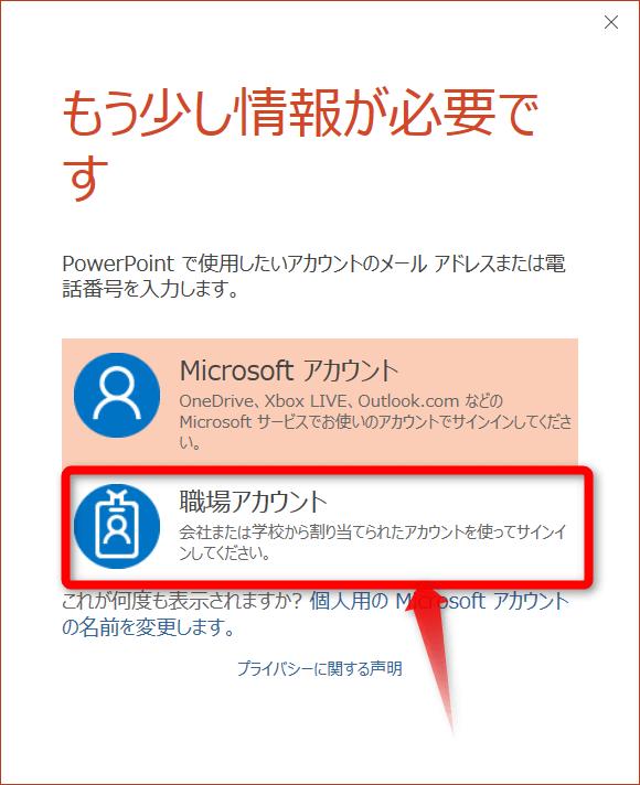 AzureRM-Office03