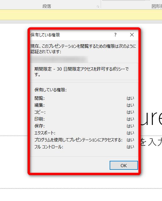 AzureRM-Office15