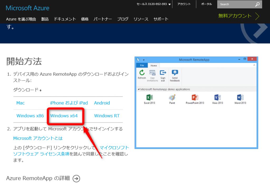 AzureRemoteApp-Win00