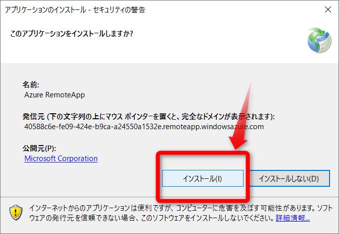 AzureRemoteApp-Win01