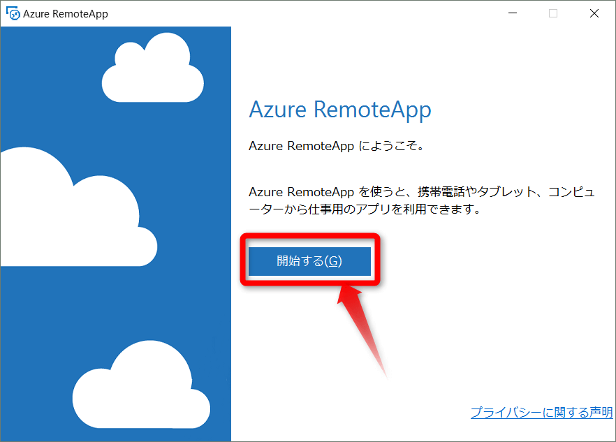 AzureRemoteApp-Win03