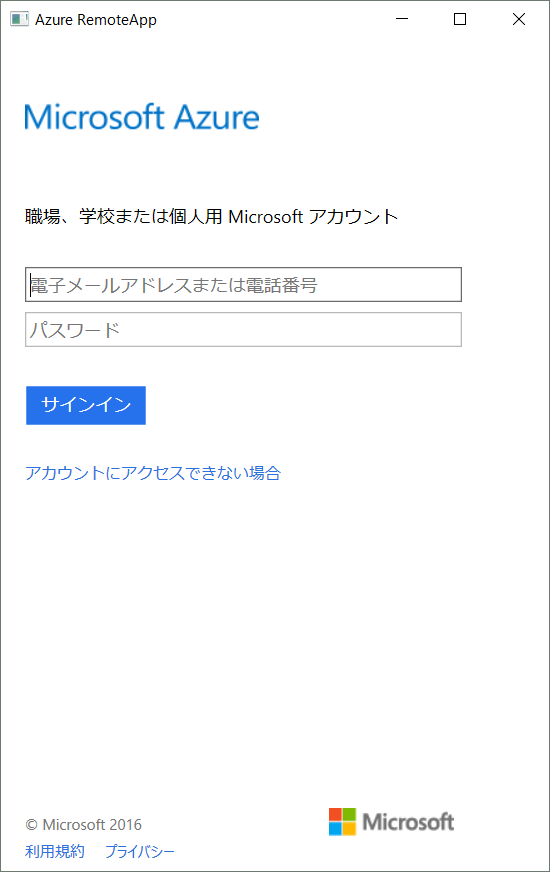 AzureRemoteApp-Win04