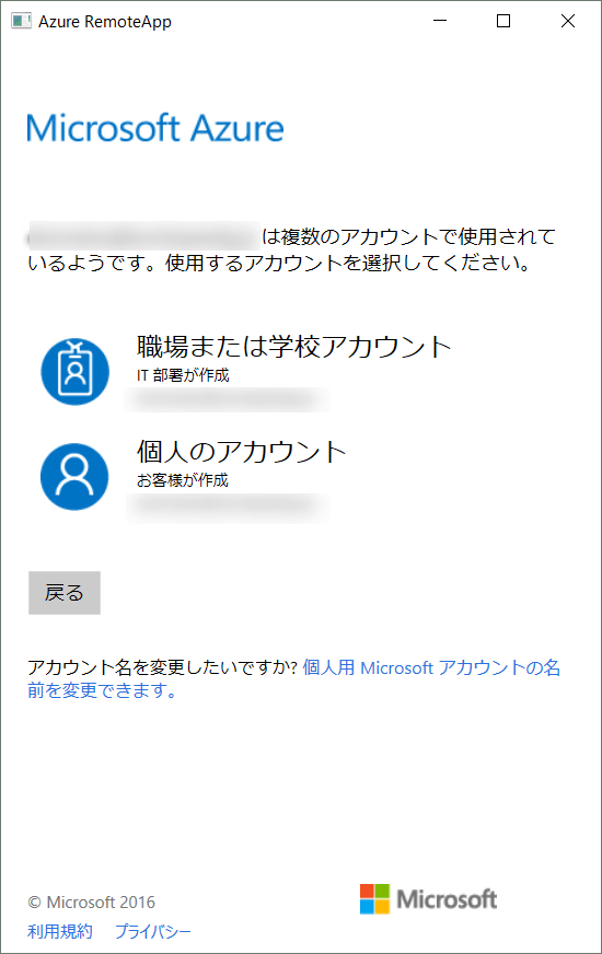 AzureRemoteApp-Win05