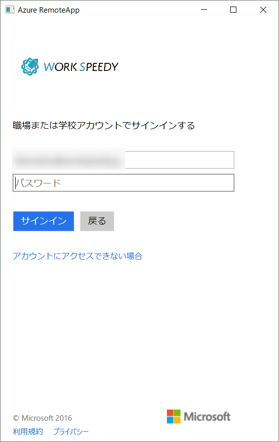 AzureRemoteApp-Win06