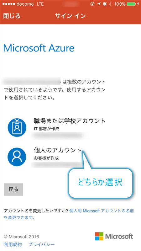 AzureーRemoteAppーiOS07