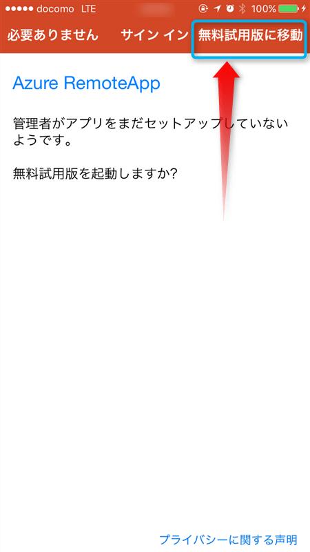 AzureーRemoteAppーiOS08
