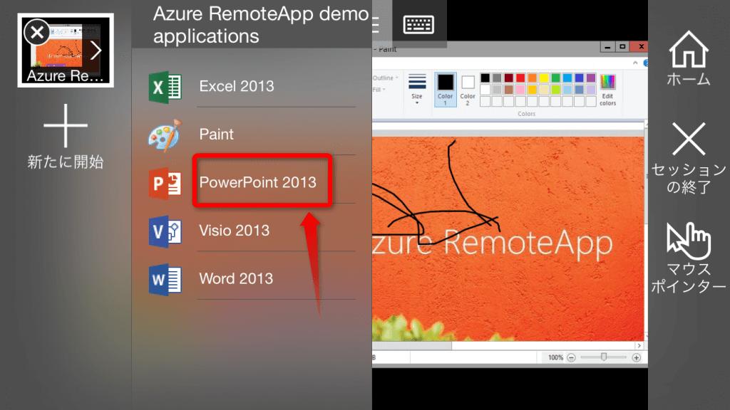 AzureーRemoteAppーiOS12