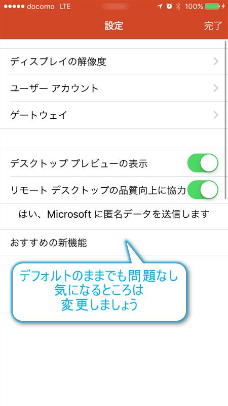 AzureーRemoteAppーiOS18