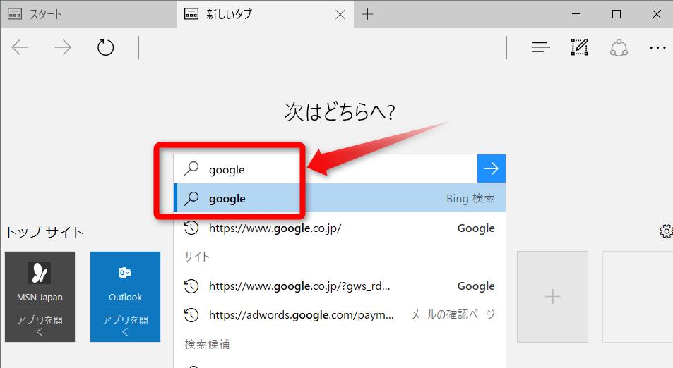 MicrosoftEdge-Google02