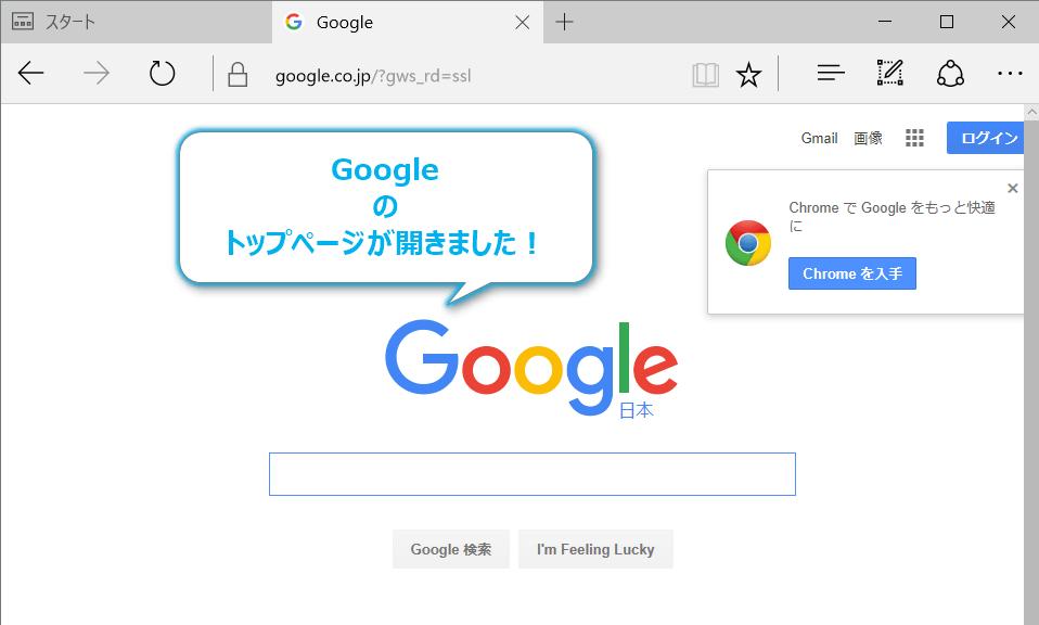 MicrosoftEdge-Google04