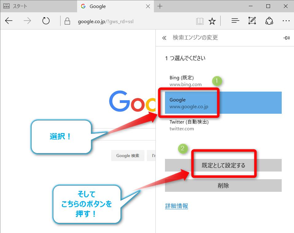 MicrosoftEdge-Google11