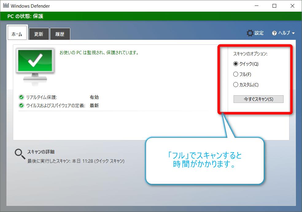 WindowsDefender06