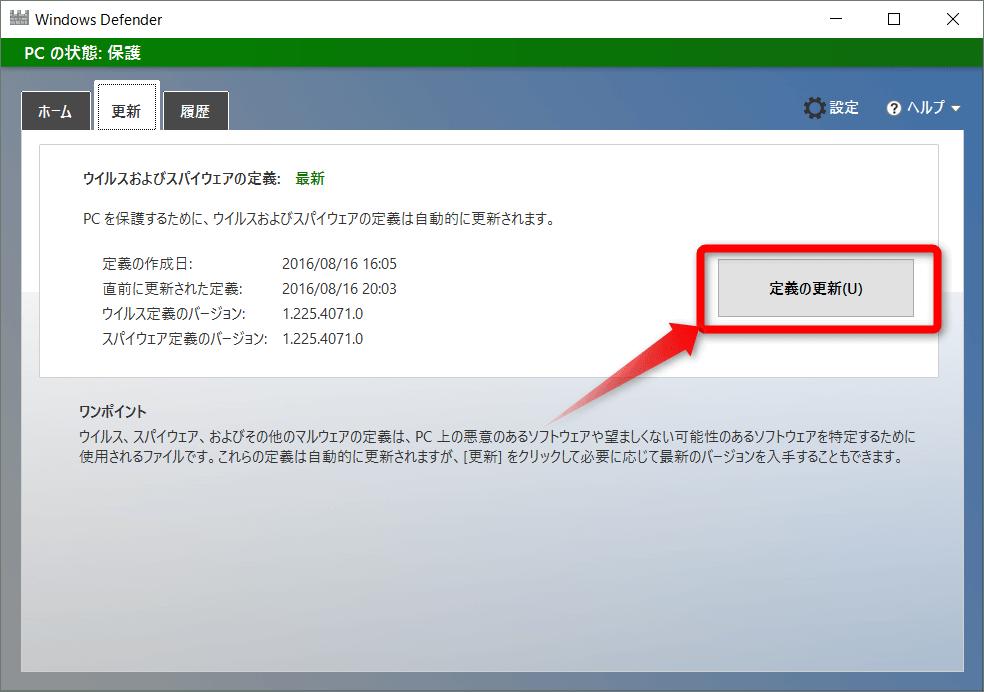 WindowsDefender07