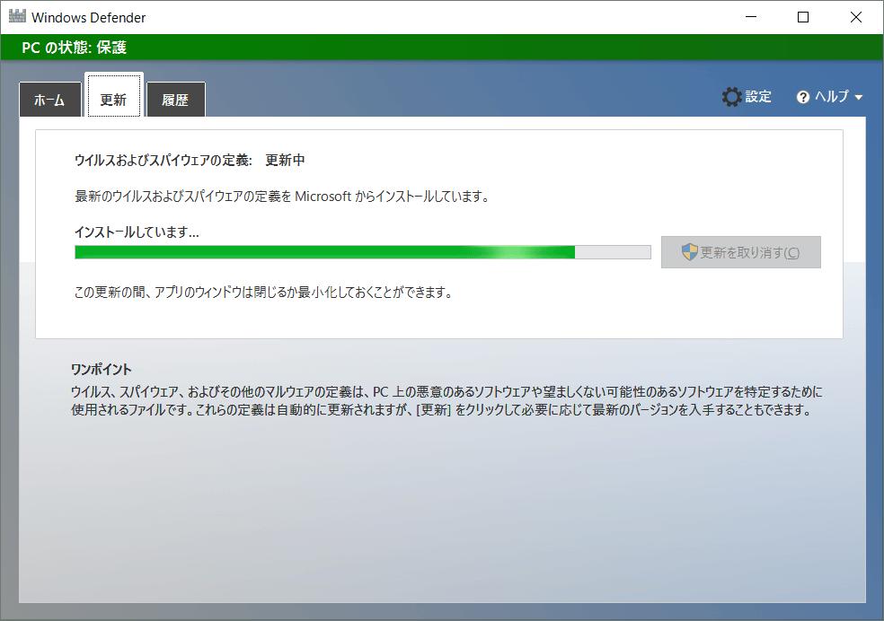 WindowsDefender08