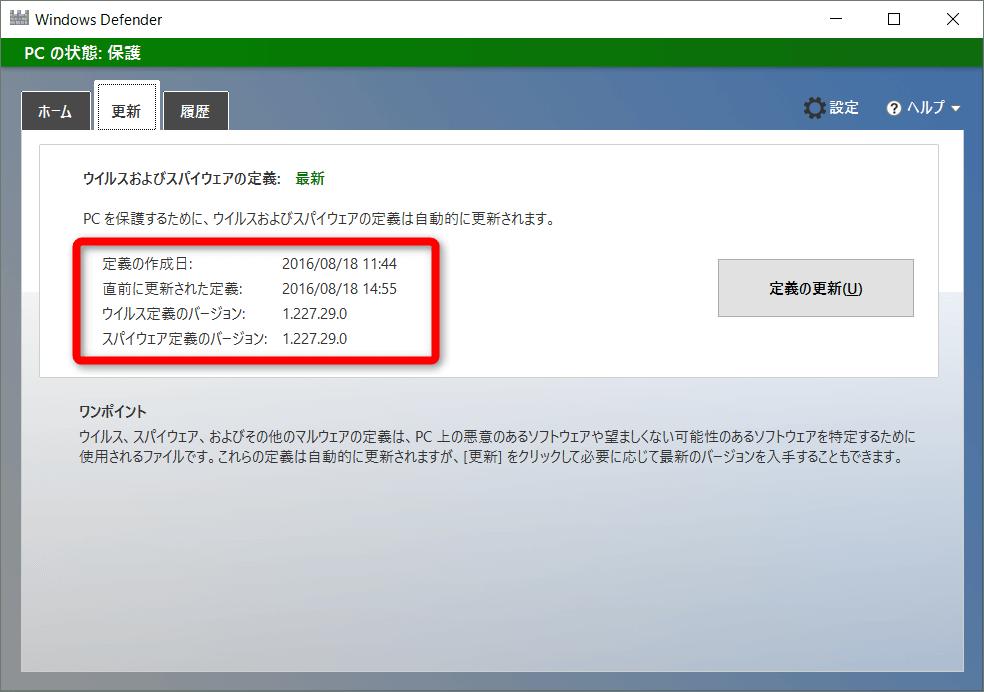 WindowsDefender09