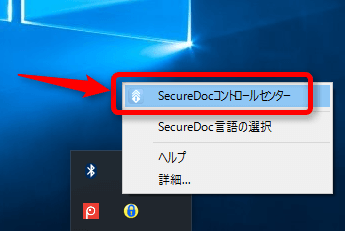 securedoc-controlcenter00-2
