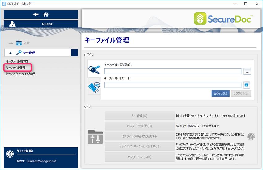 securedoc-controlcenter01