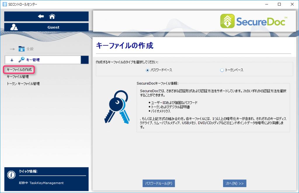 securedoc-controlcenter02