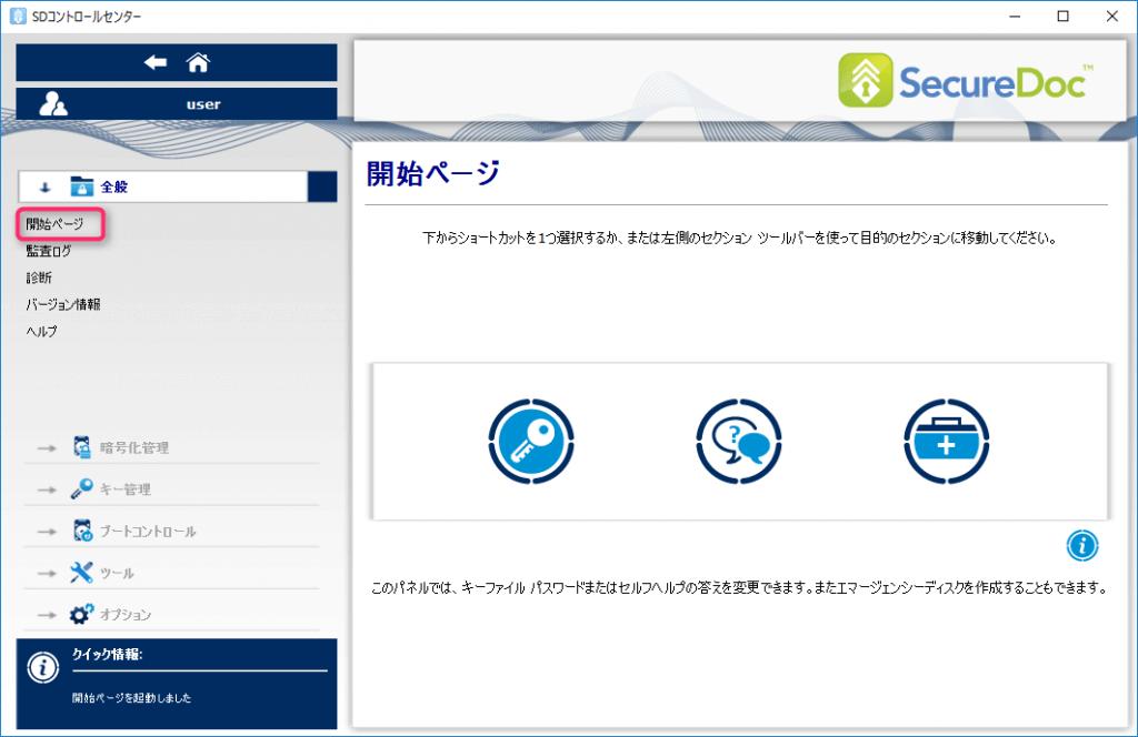 securedoc-controlcenter07