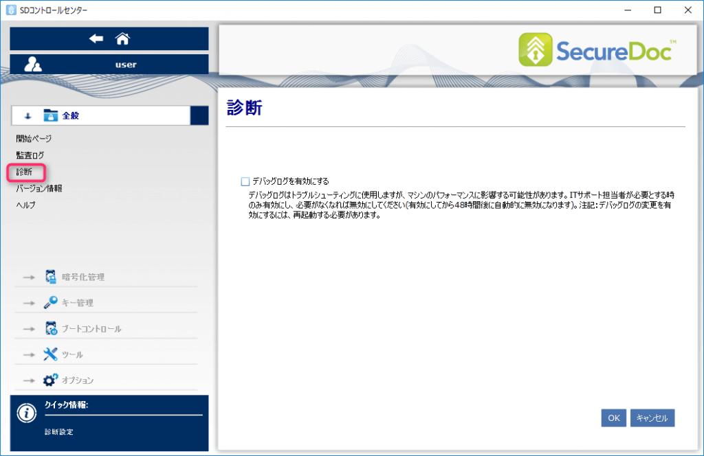 securedoc-controlcenter09