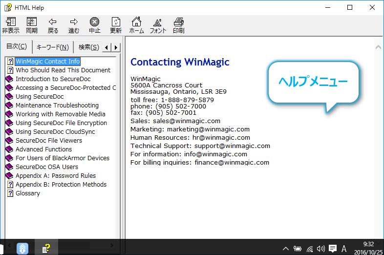 securedoc-controlcenter11