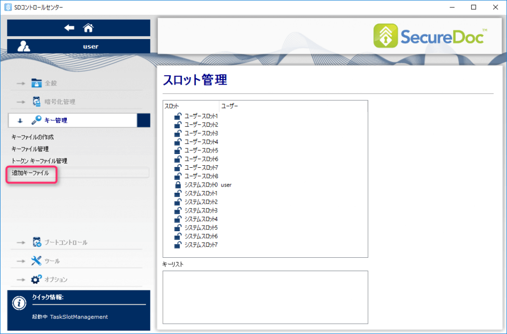 securedoc-controlcenter19