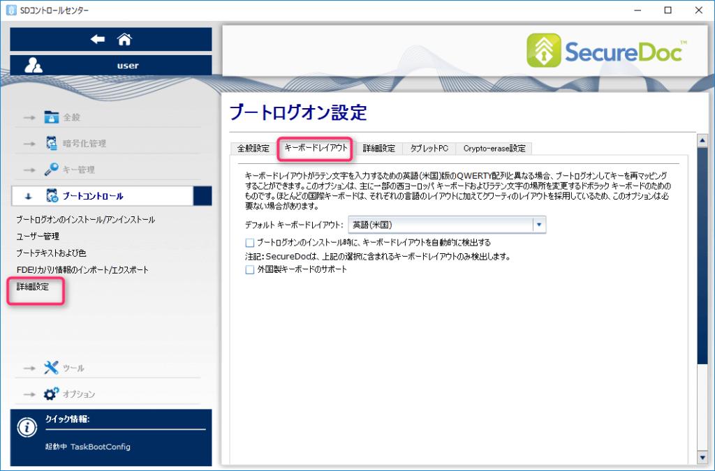 securedoc-controlcenter29