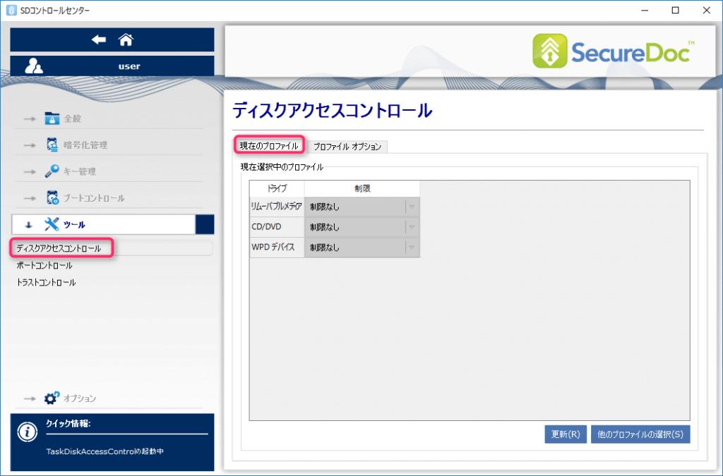 securedoc-controlcenter33