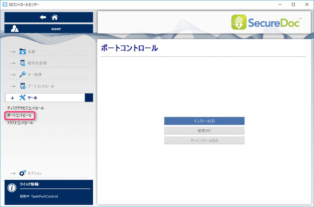 securedoc-controlcenter35