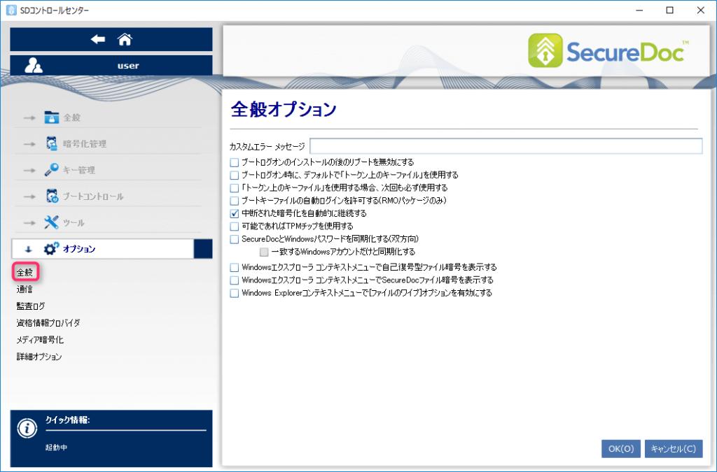 securedoc-controlcenter37