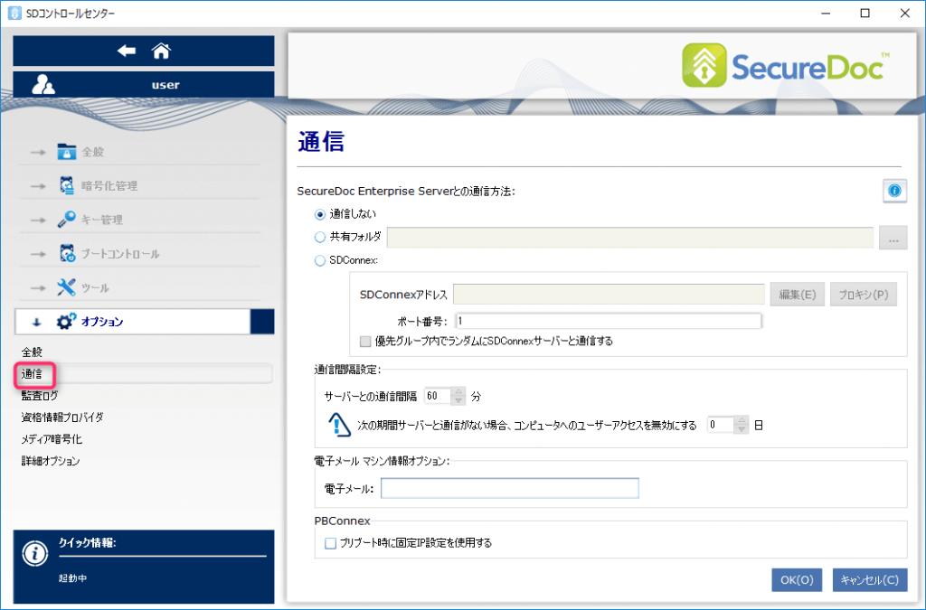 securedoc-controlcenter38