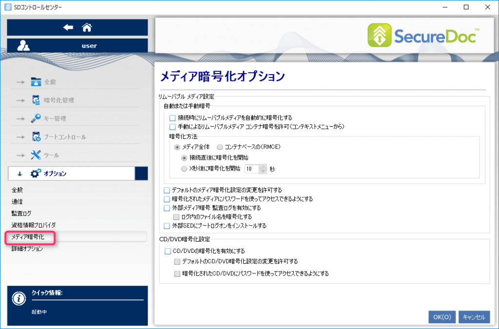 securedoc-controlcenter41