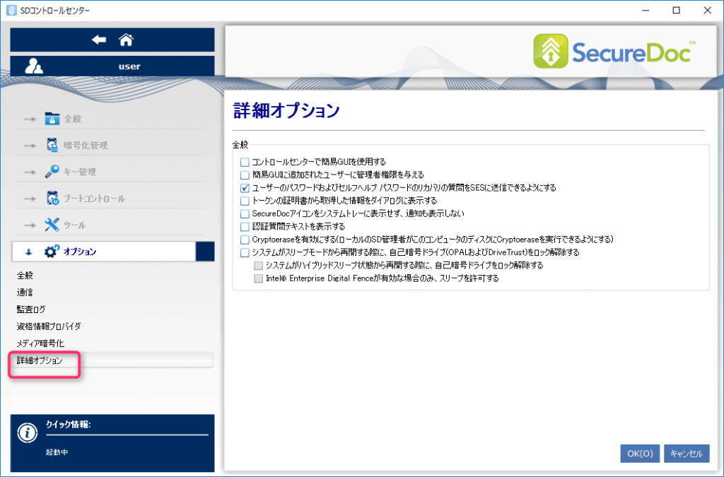 securedoc-controlcenter42