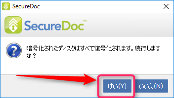 securedoc-uninstall06