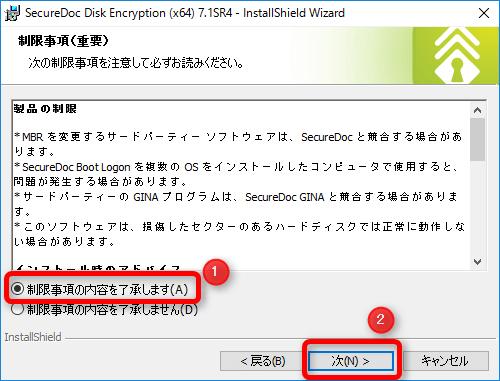 securedoc-start05