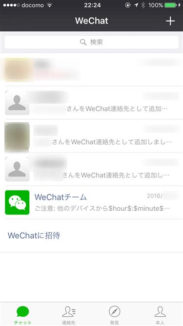 wechat00
