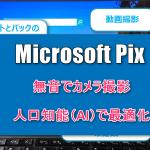 【Microsoft Pix】無音カメラアプリ、写真と動画を人口知能(AI)で撮る