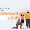 【Microsoft Teams】(1)プレビュー版の初期設定、操作画面