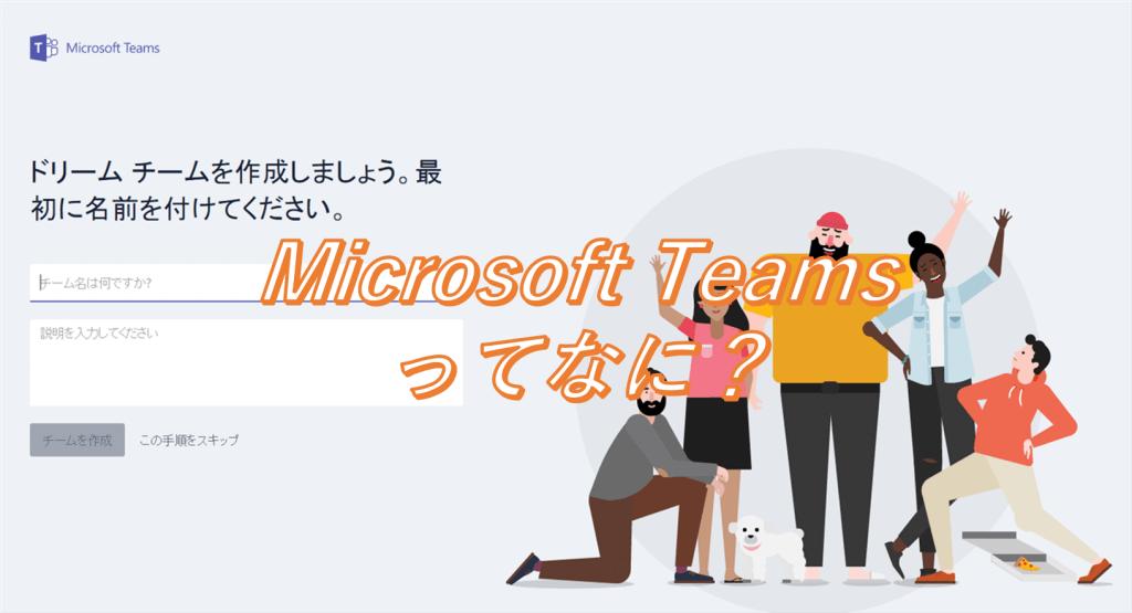 引用元:MicrosoftTeamsチーム作成画面