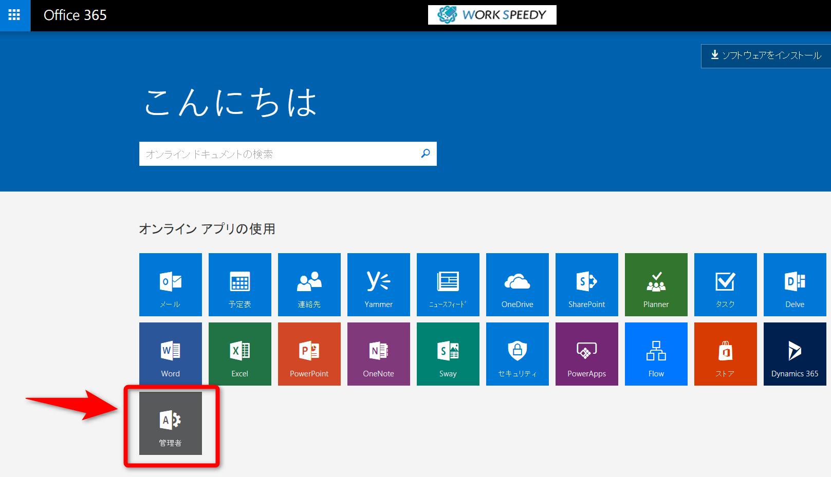 【Microsoft Teams】(1)初期設定、操作画面