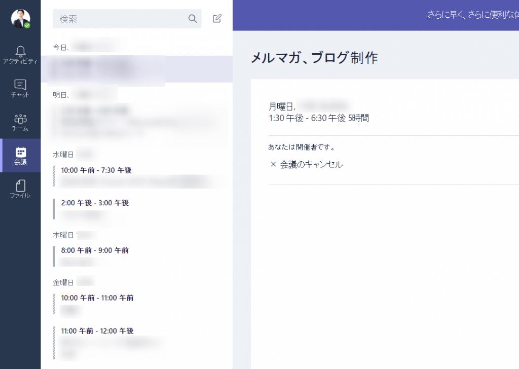 teams web 版