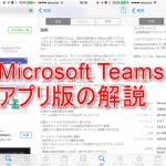 【Microsoft Teams】(2)アプリ版の操作、設定画面
