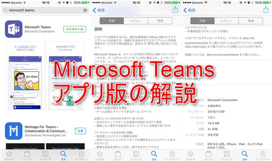 引用元: Microsoft Teams アプリのダウンロード画面(on iOS / iTunes)