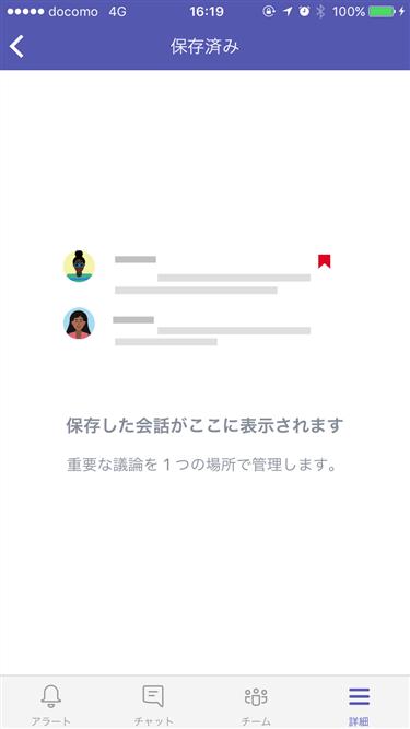 microsoftteamsapp18